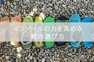 「インソールの力を高める靴の選び方」のリンク画像