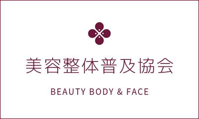 美容整体普及協会のバナー