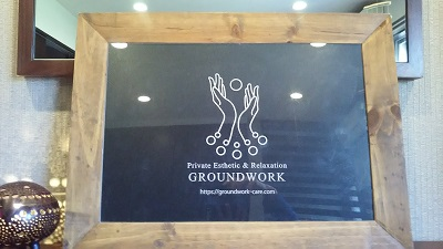 グラウンドワークの看板の画像
