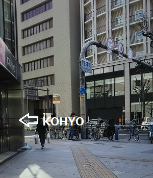 スーパーKOHYOの画像