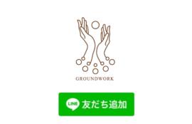 GROUNDWORKのLINE公式アカウントのイメージ画像