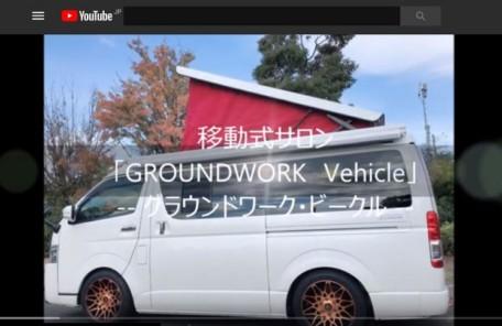 移動サロンカーのYouTube動画の画像