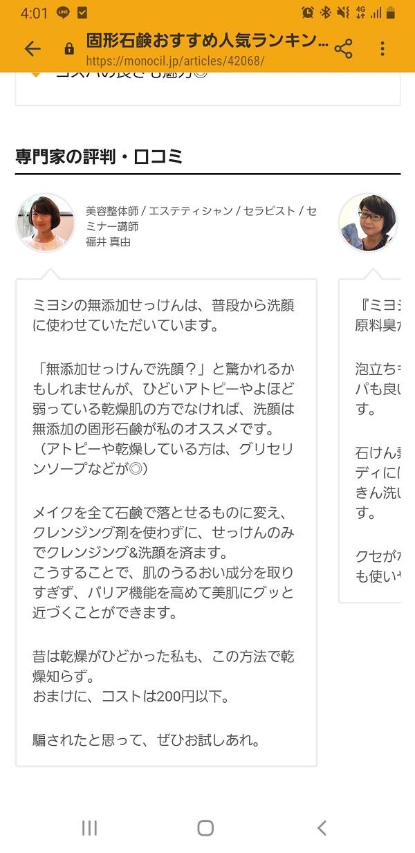 モノシル 口コミ(ミヨシ石鹸)
