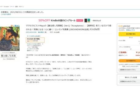 Amazon電子書籍(Kindle)福井真由「観る癒し写真集」(Ver1)
