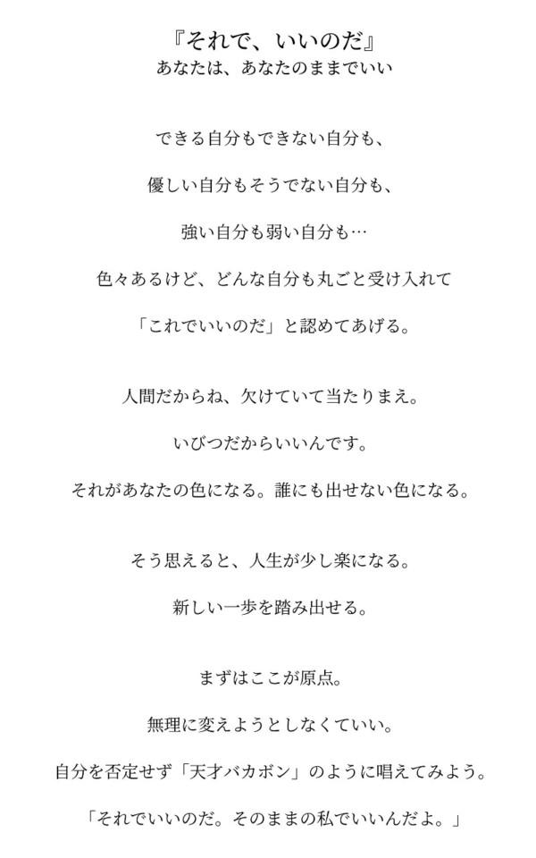 Amazon電子書籍(Kindle)福井真由「観る癒し写真集」(Ver1)エッセイ